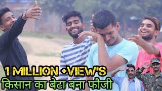 किसान का बेटा बना फौजी/ Indian army/motivational video/ gang of Desi boy