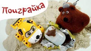 Ам Нямы, Машинки Врумиз і незграбний ведмідь - Граємо в іграшки - Поиграйка з Катею