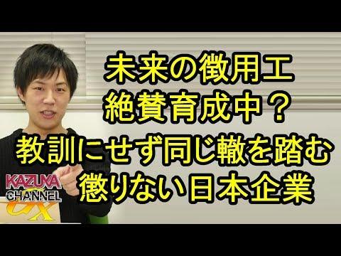 未来の「徴用工」絶賛育成中!? 判決を教訓にできずに同じ轍を踏む懲りない日本企業