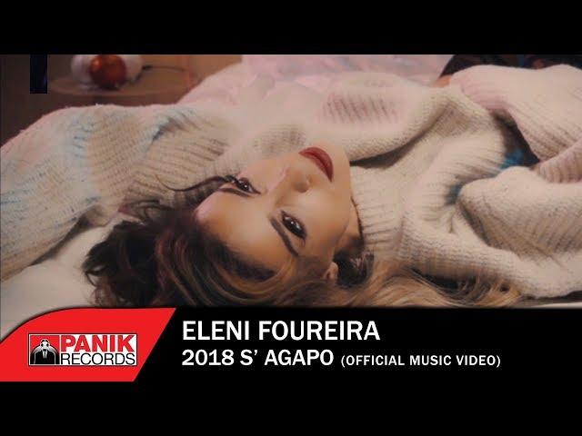 Ελένη Φουρέιρα - 2018 Σ' Αγαπώ / Eleni Foureira - 2018 S' Agapo | Official Music Video