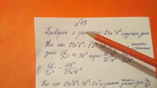 47 Алгебра 8 класс Приведите к знаменателю следующие дроби. Тема рациональные дроби