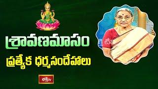 శ్రావణమాసం ప్రత్యేక ధర్మసందేహాలు | Sravana Masam 2021 | Dharma Sandehalu | Dr N Anantha Lakshmi