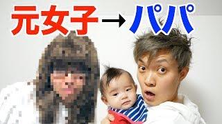 【祝】性別を女から男に変えて、パパになりました thumbnail