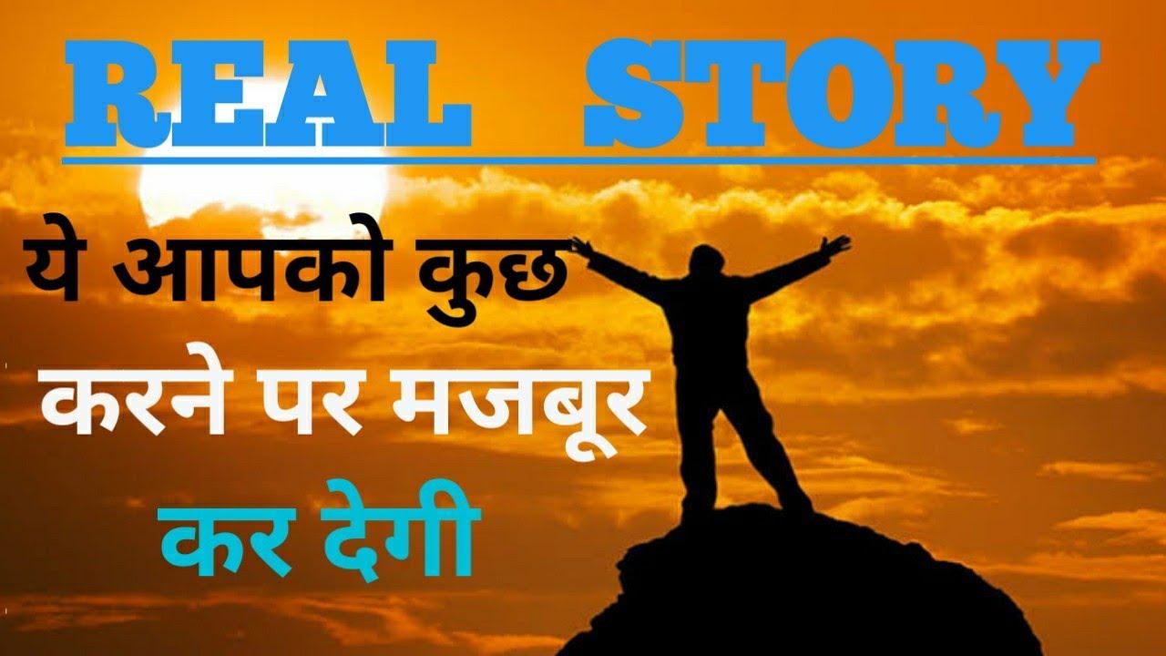 ये सच्ची कहानी आपको हिला 🔥🔥 देगी ।। A motivational true story ||Study motivation
