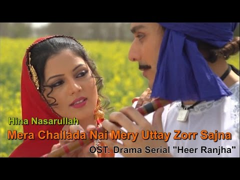 Mera Challada Nai Mery Uttay Zorr Sajna   Hina Nasarullah   Heer Ranjha   Punjabi   Folk