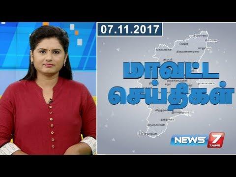 Tamil Nadu District News | 07.11.2017 | News7 Tamil