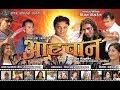 New nepali full movie aahawan अ हव न 2019 2075 raj kc vijaya pokharel sudhan sakya mp3