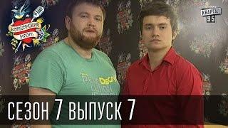 Бойцовский клуб 7 сезон выпуск 7