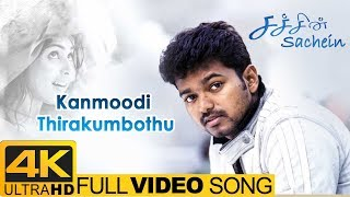 Sachien Tamil Movie Songs | Kanmoodi Thirakumbothu Full Video Song 4K | Vijay | Genelia | DSP