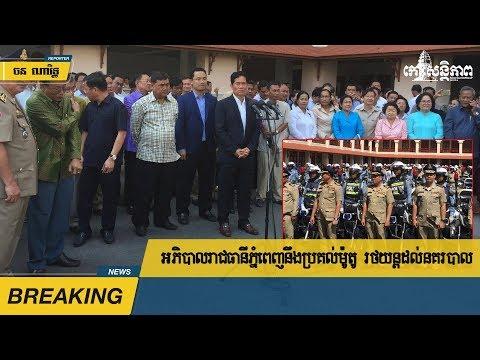 Aphi Bal Reachtheani Phnompenh Nung Brakl Mautau Rothayont Dl Nokorbal