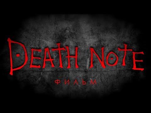 Мультфильм тетрадь смерти смотреть онлайн бесплатно в хорошем качестве