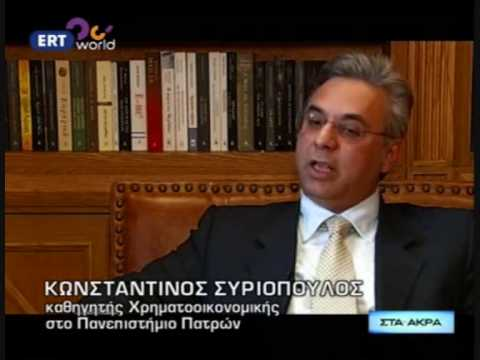 SIRIOPOULOS STHN EKPOMPH STA AKRA