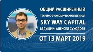 С.Суходоев. Всё самое актуальное и интересное в мире SkyWay от 13/03/2019г !