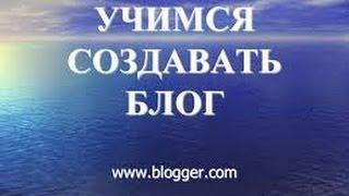 Как создать свой сайт/блог бесплатно