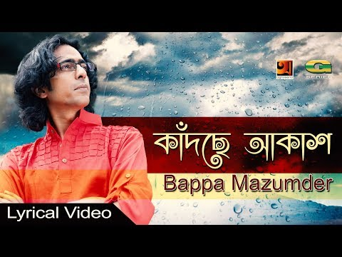 Bangla Song | Kadche Akash | by Bappa Mazumder | Lyrical Video | Official | ☢☢ EXCLUSIVE ☢☢