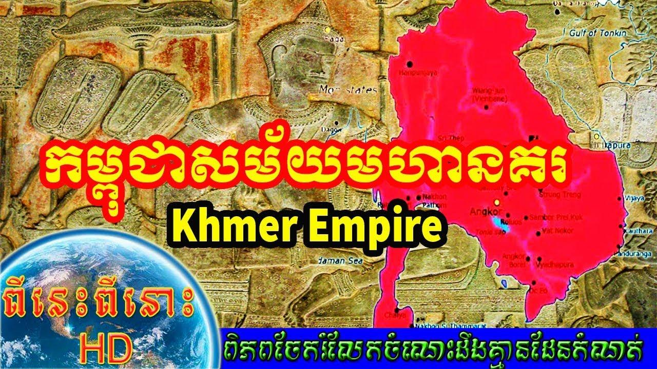 Great Khmer Empire [HD2013 Movie] :: TopKhmer