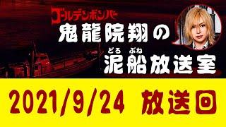 【鬼龍院】9/24ニコニコ生放送「鬼龍院翔の泥船放送室」第55回