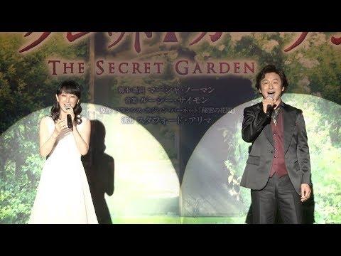 石丸幹二&花總まりらが出演するミュージカル「シークレット・ガーデン」歌唱披露会見(1)歌唱部分