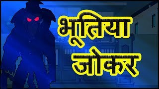 भूतिया जोकर | Hindi Cartoon Video Story for Kids | Moral Stories for Children | हिन्दी कार्टून