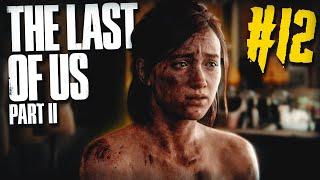 Η ΕΚΔΙΚΗΣΗ ΕΚΑΤΣΕ ΚΑΠΩΣ ΒΑΡΙΑ ΣΤΗΝ ΕΛΛΗ | The Last Of Us Part II #12 Greek