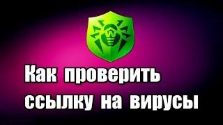 видео Проверка сайта на вирусы