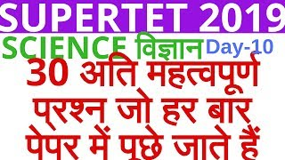 SCIENCE SPECIAL QUESTIONS FOR SUPER TET 2019 DAY-10