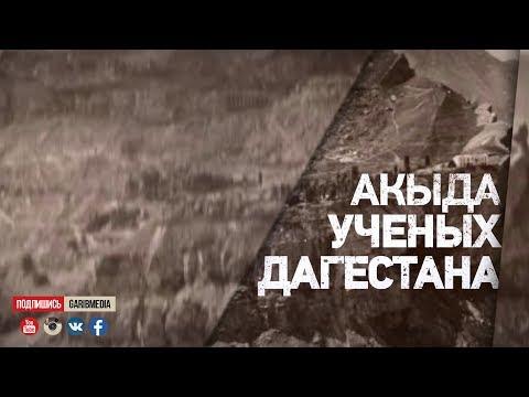 Акыда учёных Дагестана