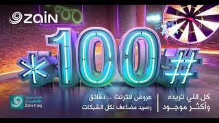 اعلان زين العراق | نظام العروض #100* | شعندك الي