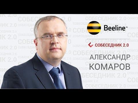 Собеседник 2.0 Дмитрий Розенфельд и Александр Комаров CEO Beeline Kazakhstan