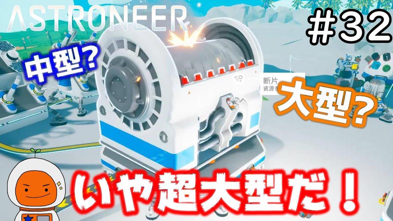 #32 いきなり超大型シュレッダーを作ってみた!!「ASTRONEER-アストロニーア-」【オズ】