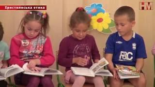 """Урок християнської етики в ДНЗ """"Орлятко"""""""