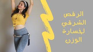 تمارين الرقص الشرقي لنحت الخصر و خسارة الوزن #1