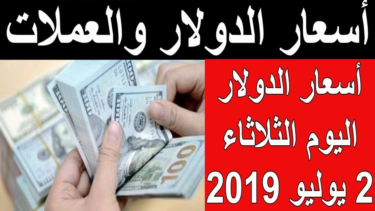 أسعار الدولار والعملات الأجنبية والعربية اليوم الثلاثاء 2 7 2019