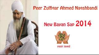Peer Zulfiqar Ahmed Naqshbandi New Bayan sap 2015