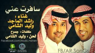 Waleed Alshami & Rashed Almajed - Safart 3ani - وليد الشامي & راشد الماجد - سافرت عني