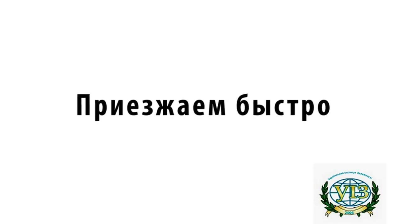 Лечение Наркомании и Алкоголизма «Украинский Институт Зависимости»