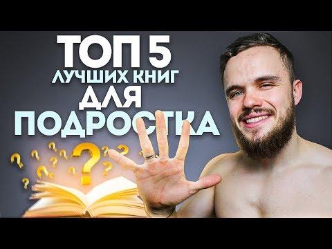 5 Лучших Книг Для Подростка (НЕ ПРОПУСТИ!)