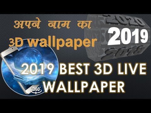 Best 3D Live Wallpaper With Your Name