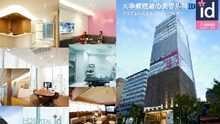 韓国、ソウルの中心地にある江南 その中で最も有名な韓国美容整形外科が...
