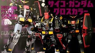 「キリマンジャロ仕様だ!」機動戦士Zガンダム 超合金【サイコ・ガンダム グロスカラーVer 】 GUNDAM FIX FIGURATION METAL COMPOSITE Psycho Gundam
