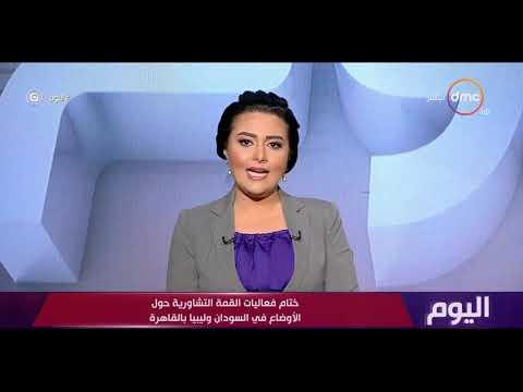 اليوم - ختام فعاليات القمة التشاورية حول الأوضاع في السودان وليبيا بالقاهرة