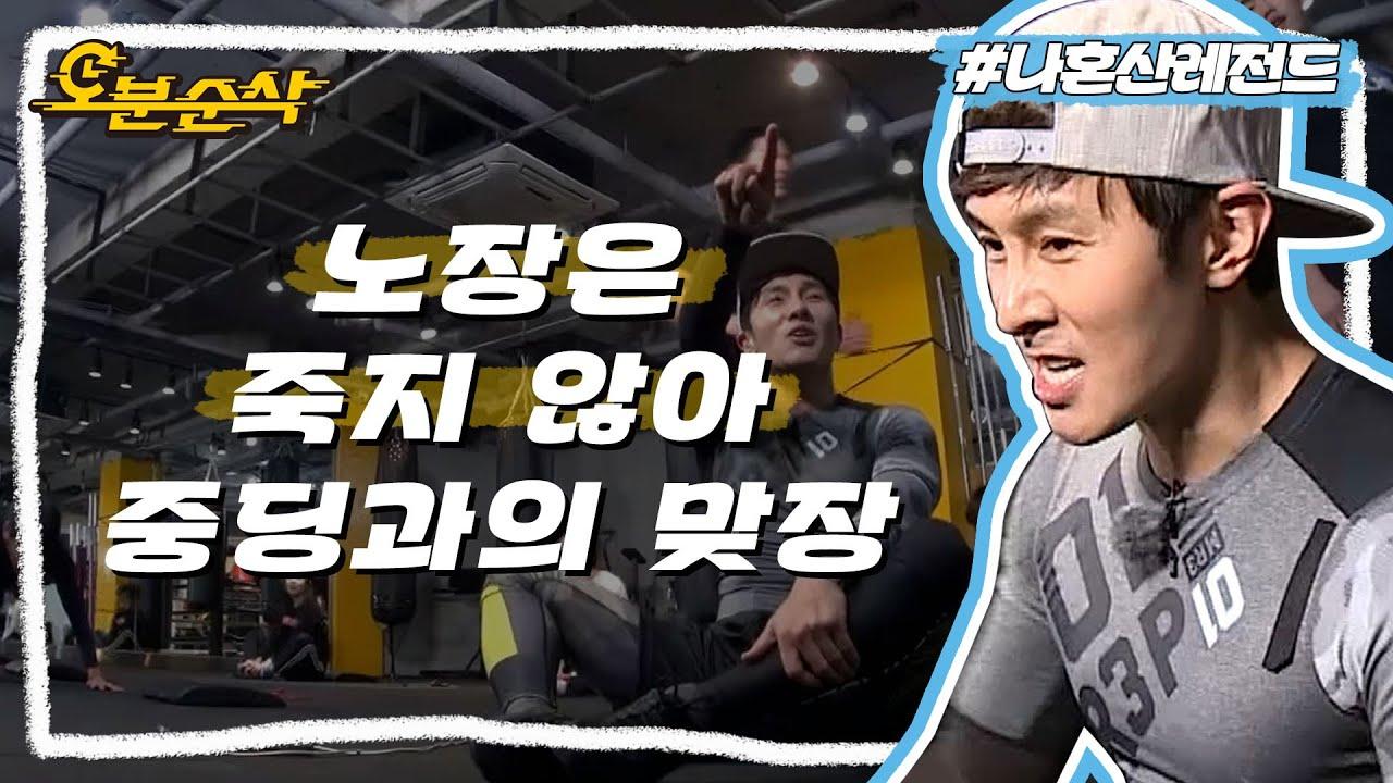 놀기 위해 운동하는 38세 아이돌 김동완씨의 노장 투혼   나혼자산다⏱오분순삭 MBC160212방송