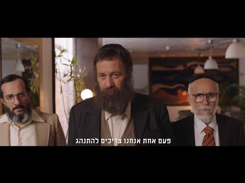 הבלתי רשמיים - טריילר   The Unorthodox - Trailer