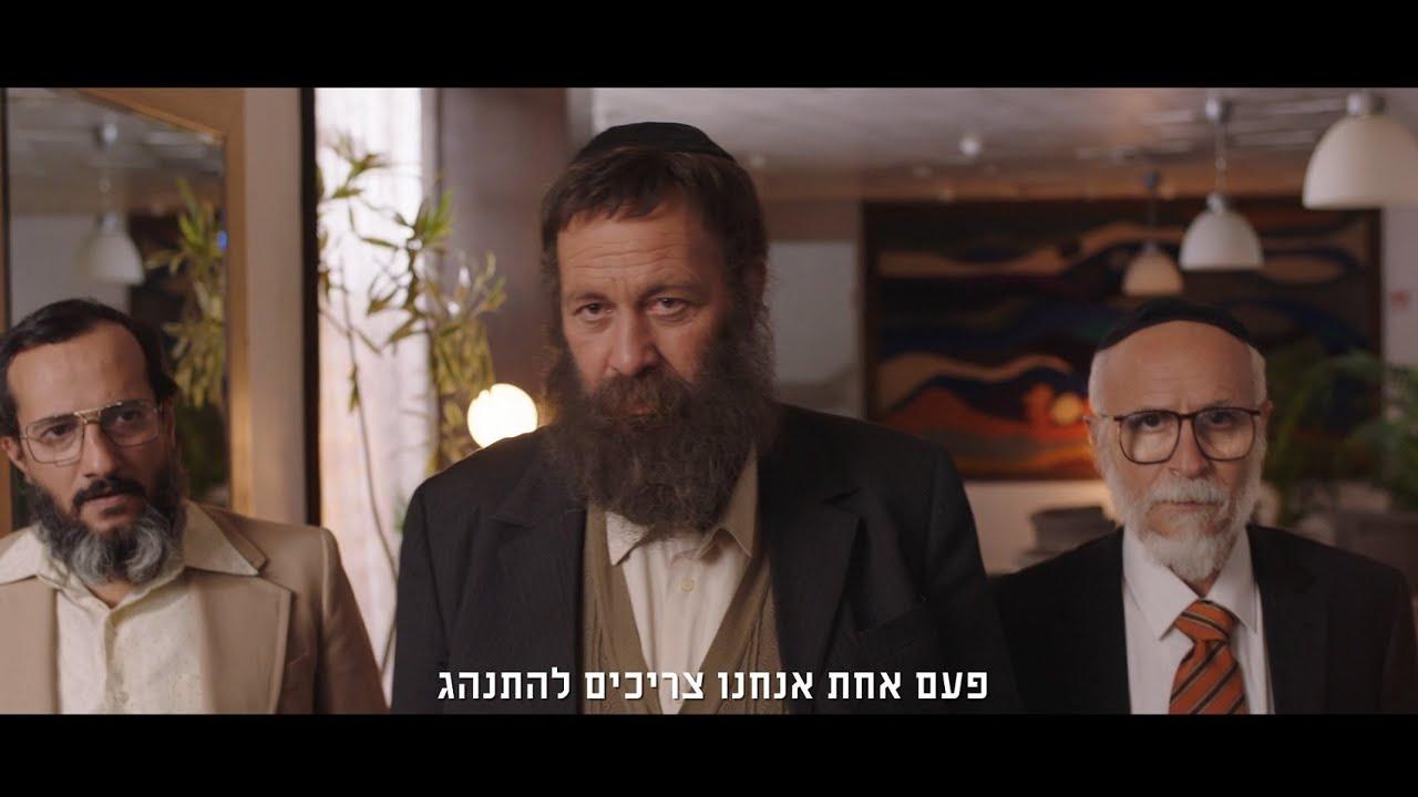 הבלתי רשמיים - טריילר | The Unorthodox - Trailer