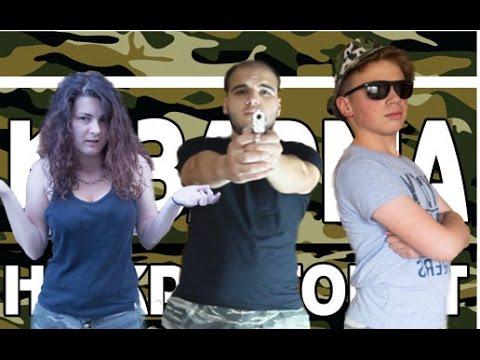 КАЗАРМА НА КРЪСТОПЪТ епизод 1: Военна подготовка