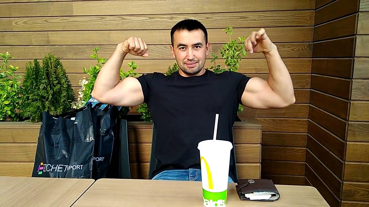 Макдак и бицепсы)