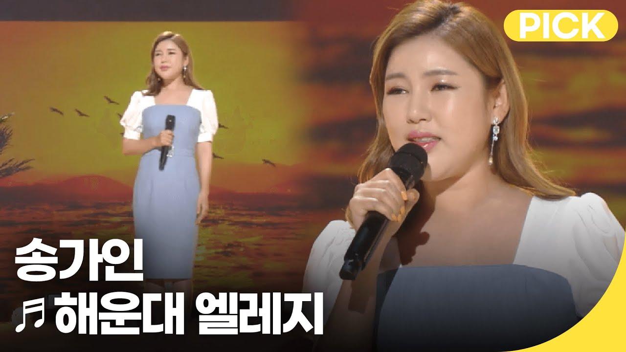 송가인 – 해운대 엘레지   재미 PICK   KBS 가요무대 (20210816) 트로트닷컴