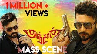 Anjaan - Suriya Mass Scene | Suriya | Samantha | N.Lingusamy