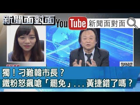 精彩片段》獨!刁難韓市長?鐵粉怒飆嗆「罷免」...黃捷錯了嗎?【新聞面對面】