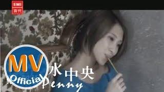 戴佩妮 penny《水中央》Official MV
